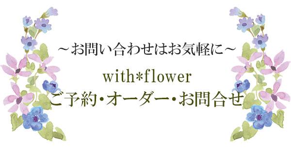 大阪東住吉区フラワーアレンジメント教室with*flowerご予約・お問い合わせ