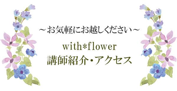 大阪東住吉区フラワーアレンジメント教室with*flowerアクセス・講師紹介