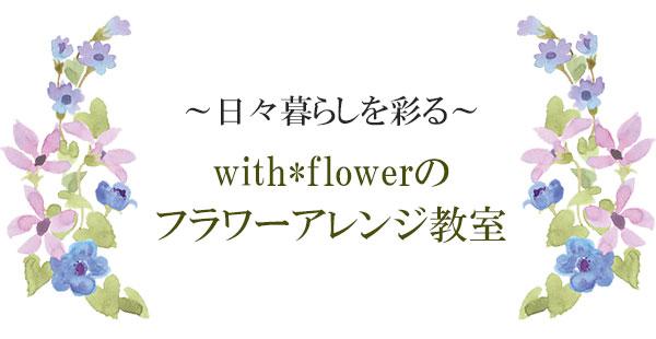 ウィズフラワーのフラワーアレンジ教室(体験・定期・単発レッスン)