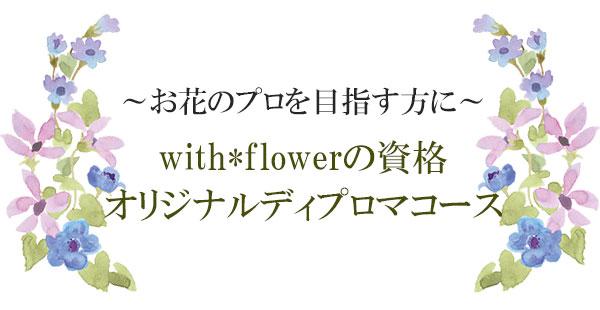 フラワーアレンジ資格 ディプロマ(資格)コース(生花・プリザーブドフラワー)~withflowerオリジナル~